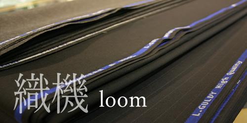 織機 / ションヘル型織機(ガルディオリジナル)
