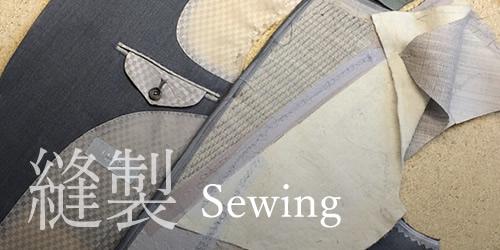 縫製 / 国内縫製工場