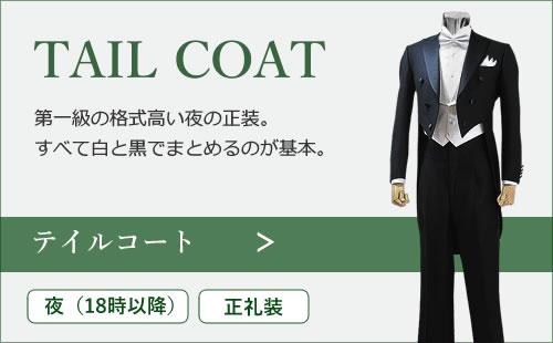 テイルコート