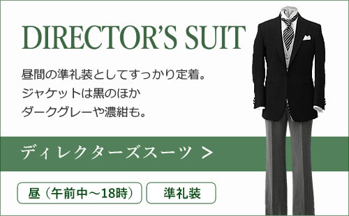 ディレクターズスーツ
