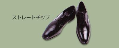 モーニングコートの靴