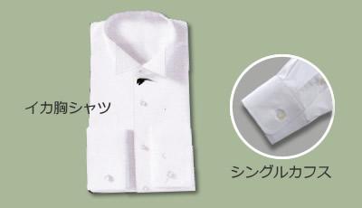 テールコートのシャツ