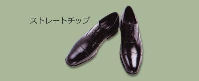 テールコートの靴