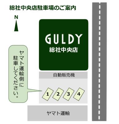 ガルディ総社中央店駐車場