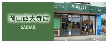 岡山西大寺店